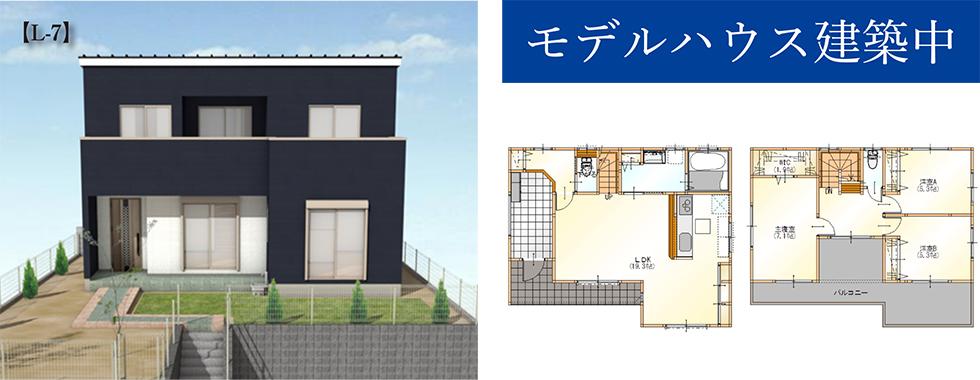 新築分譲東金市日吉台3丁目モデルハウス建築中