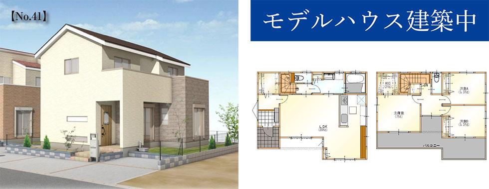 成田市本城モデルハウス建築中