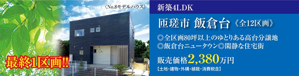 """""""新築分譲匝瑳市 飯倉台1丁目 2280万円〜"""