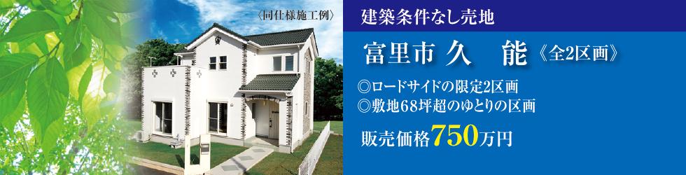 建築条件つき売地富里市久能680万円