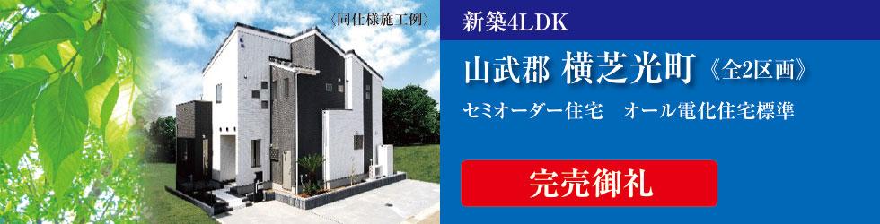 """""""山武郡横芝光町宮川1,950万円〜"""