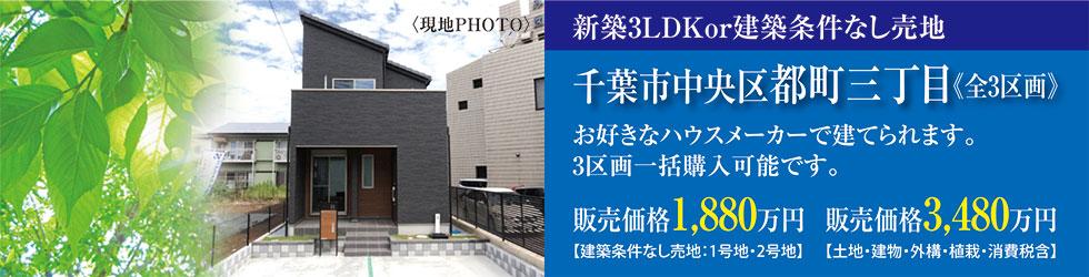 千葉市中央区都町三丁目建築条件無し売地3,180万円