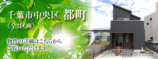 新築分譲千葉市中央区都町モデルハウス詳細はこちら