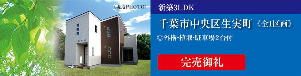千葉市中央区生実町新築3LDK2,680万円