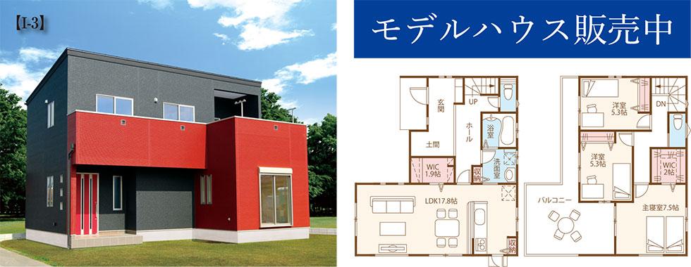 モデルハウス販売中東金市東金I-3