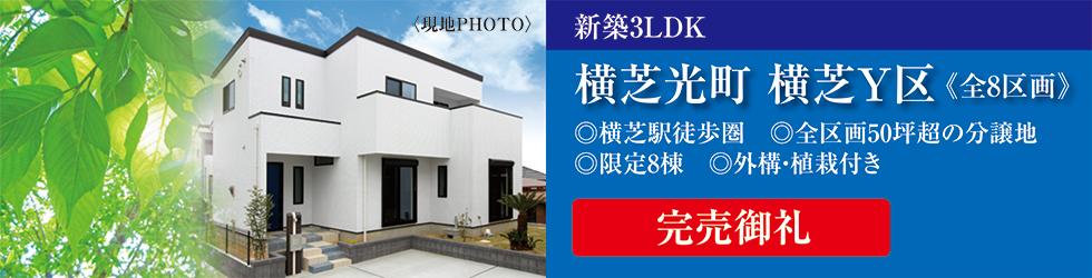 """""""山武郡横芝光町横芝2,280万円〜"""