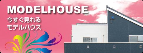 今すぐ見れるナミカワ不動産販売のモデルハウス