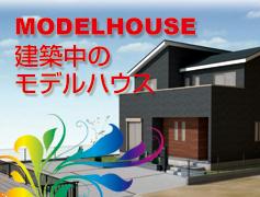 現在販売中のモデルハウス