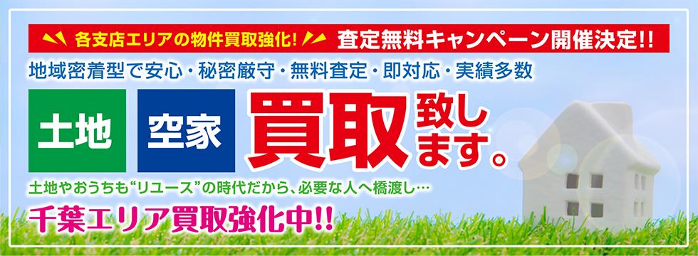 査定無料キャンペーン開催決定!!土地・空家買取致します!