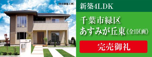 ec-asumigaoka-higashi